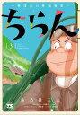 ちらんー特攻兵の幸福食堂ー 3 (ヤングチャンピオン・コミックス) [ 魚乃目三太 ]