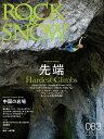 ROCK & SNOW(083(mar.2019)) 特集:先端Hardest Climbs/中国の岩場 (別冊山と溪谷)