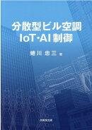 分散型ビル空調IoT・AI制御