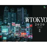 新TOKYOカレンダー(2020) ([カレンダー])