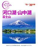 おとな旅プレミアム 河口湖・山中湖 富士山 '19-'20年版