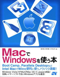 MacでWindowsを使う本