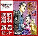 江戸の検屍官 1-5巻セット [ 高瀬理恵 ]