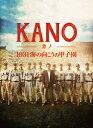 KANO -カノー 1931海の向こうの甲子園 [ 永瀬正敏 ]