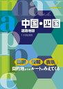 中国・四国道路地図4版 1:100,000 (マックスマップル)