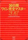 30日間ワイン完全マスター2017 [ 塚本悦子 ]
