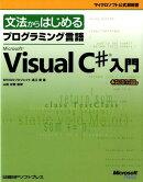 文法からはじめるプログラミング言語Microsoft Visual C#入門
