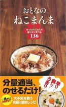 【バーゲン本】おとなのねこまんまーあったかごはんを極うまに食べる136