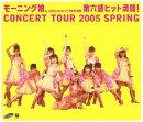 モーニング娘。コンサートツアー2005春 〜第六感 ヒット満開!〜【Blu-ray】