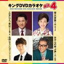 キングDVDカラオケHit4 Vol.176