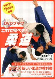 これで完ぺき!柔道 DVDブック [ 金丸雄介 ]