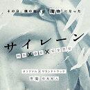 サイレーン 刑事×彼女×完全悪女 オリジナル・サウンドトラック
