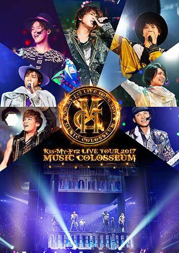 LIVE TOUR 2017 MUSIC COLOSSEUM(通常盤) [ Kis-My-Ft2 ]