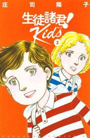 生徒諸君! Kids(2) (BE LOVE KC) [ 庄司 陽子 ]
