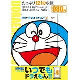 DVD>いつでもドラえもん!!(4) (<DVD>)