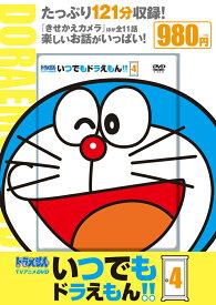 TVアニメDVDシリーズ いつでもドラえもん!! 4 (小学館DVD) [ 小学館 ]
