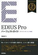 EDIUS Proパーフェクトガイド