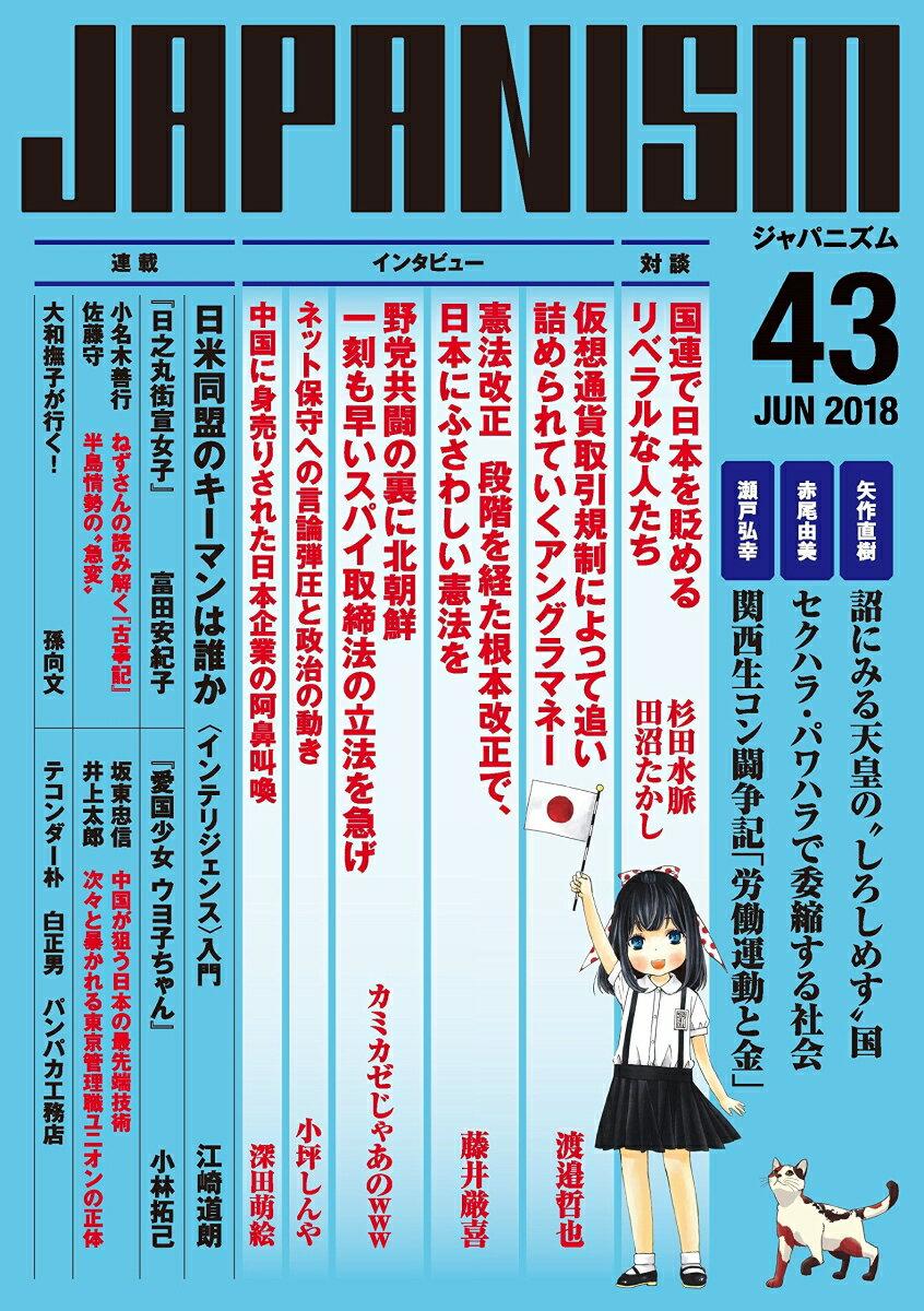 JAPANISM(43) 日本を侵食するリベラル