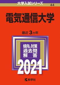 電気通信大学 2021年版;No.44 (大学入試シリーズ) [ 教学社編集部 ]