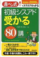 初級シスアド受かる80講(2008→2009年版)