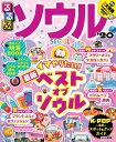 るるぶソウル'20 (るるぶ情報版海外)
