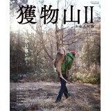 獲物山(2) 生命大河論 (SAKURA MOOK)