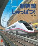 新幹線しゅっぱつ!