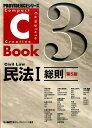 C-Book民法(1)第5版 総則 (Providenceシリーズ) [ 東京リーガルマインド ]