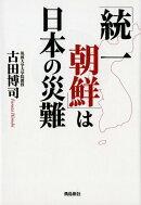 【謝恩価格本】「統一朝鮮」は日本の災難