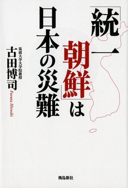 「統一朝鮮」は日本の災難 [ 古田博司 ]