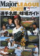 メジャー・リーグ30球団選手名鑑+球場ガイド(2020)