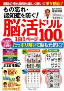 脳活ドリル1日1ページ100日間