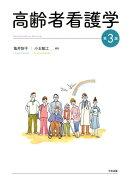 高齢者看護学 第3版
