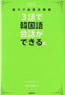 3語で韓国語会話ができる本