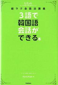 3語で韓国語会話ができる本 ヒチョル式超ラク会話法講義 [ 曹喜□ ]