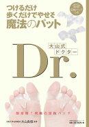足指パッドつき つけるだけ 歩くだけでやせる魔法のパッド 大山式Dr.