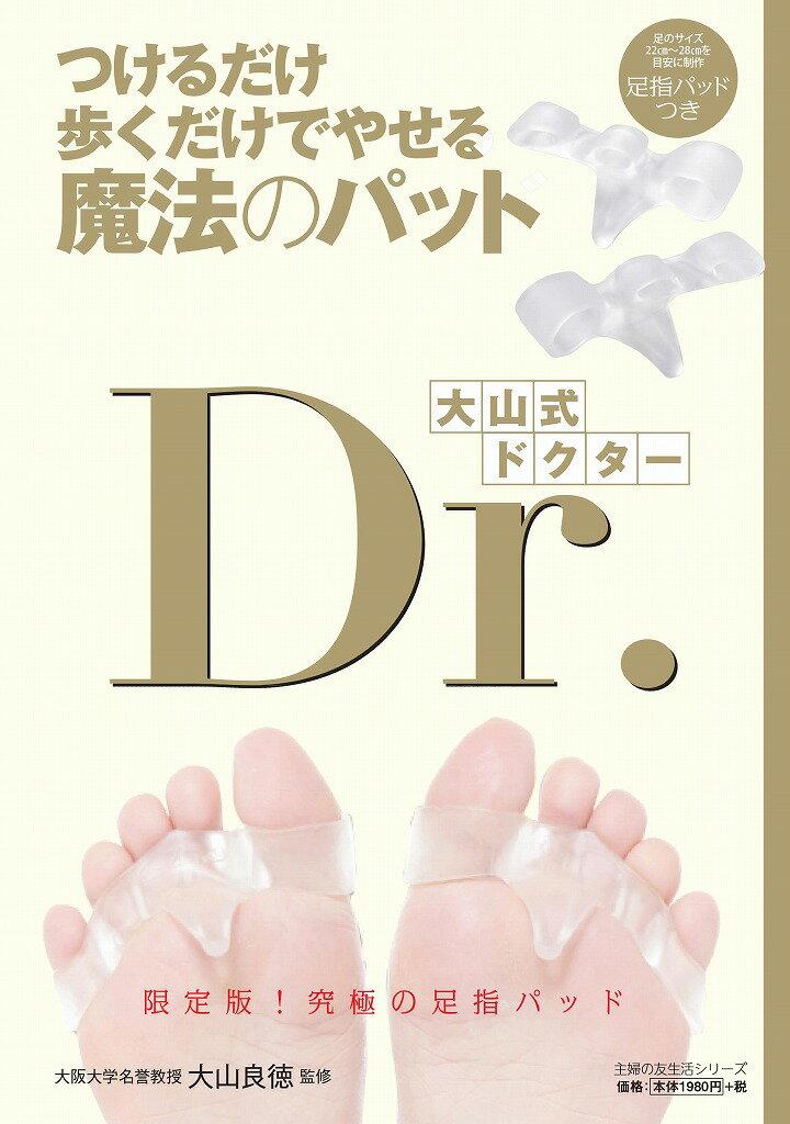足指パッドつき つけるだけ 歩くだけでやせる魔法のパッド 大山式Dr. [ 大山良徳 ]
