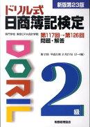 ドリル式日商簿記検定2級新版第23版