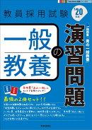 一般教養の演習問題(2020年度版 Twin Books完成シリーズ)