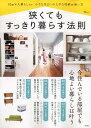 狭くてもすっきり暮らす法則 52m2 4人暮らしほか、小さな住まいの上手な収納&使い方 (TJ MOOK)
