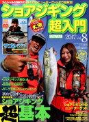 ショアジギング超入門(Vol.8 2017)
