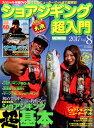 ショアジギング超入門(Vol.8 2017) 初めてでも、すぐにできて、いろんな魚が釣れるッ!!ショアジギ (CHIKYU-MARU MOOK)