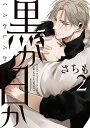 黒か白か 第2巻 (あすかコミックスCL-DX) [ さちも ]