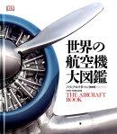 世界の航空機大図鑑
