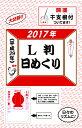 【壁掛】L判 日めくりカレンダー(2017)