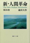 新・人間革命(第26巻)