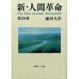 新・人間革命(第26巻) (聖教ワイド文庫)