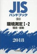 JISハンドブック2018(52-2)