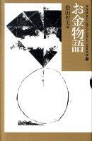 中学生までに読んでおきたい日本文学(4)