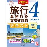 旅行業務取扱管理者試験標準テキスト(4 2019年対策) 海外旅行実務 (合格のミカタシリーズ)